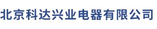 北京科达兴业电器有限公司